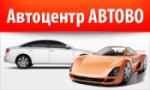 Автоцентр АВТОВО