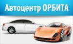 Автоцентр ОРБИТА