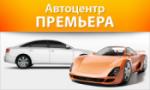 Автоцентр « Премьера»