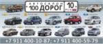 Автосалон «100 дорог»