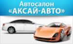 Автосалон «Аксай-Авто»