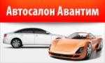 «Автосалон Авантим»
