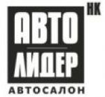 Автосалон «Автолидер-НК»