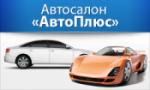 Автосалон «АвтоПлюс»