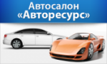 Автосалон «Авторесурс»