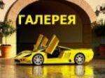 Автосалон Галерея