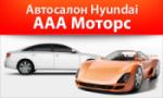 Автосалон Hyundai-ААА Моторс