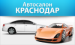 Автосалон КРАСНОДАР