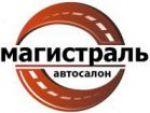 Автосалон МАГИСТРАЛЬ