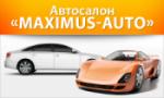 Автосалон «Maximus-auto»