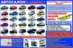Автосалон на Архипова