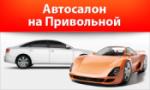 Автосалон на Привольной