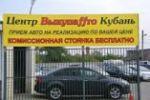 Центр Выкупаffто Кубань