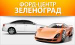 ФОРД-ЦЕНТР ЗЕЛЕНОГРАД