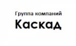 ГК «КАСКАД»
