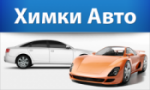 Химки Авто