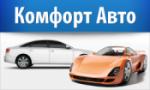 Комфорт Авто