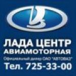 Официальный Дилер Лада Центр Авиамоторная