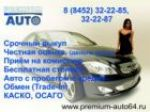 Премиум-Авто