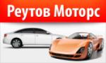 Реутов Моторс