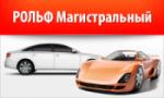 РОЛЬФ Магистральный