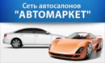 Сеть автосалонов Автомаркет