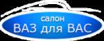 «ВАЗ для ВАС»
