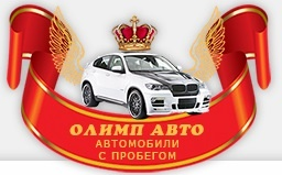 Олимп авто отзывы клиентов: автосалон Olimp auto отзывы