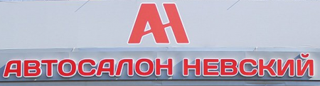 Автосалон Невский